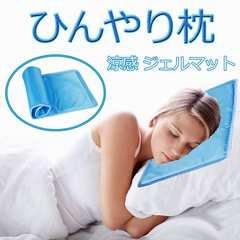 【2018最新版】 クールマット枕 ジェルマット 冷感枕パッド