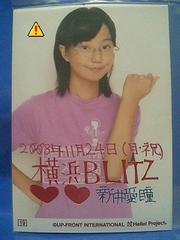ハロプロ新人公演横浜JUMP!L判1枚コレクションB2008.11/新井愛瞳