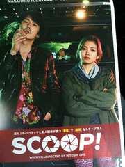 日本製正規版 映画-SCOOP! Blu-ray 福山雅治