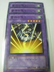 雷神の怒り TP12-JP009 ノーマル 遊戯王 3枚セット