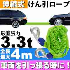 伸縮式 牽引ロープ2t 長4m 張力3.3t 役立つけん引ロープ as1670