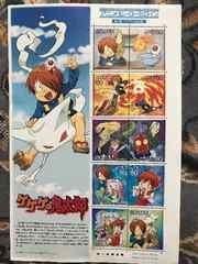 ゲゲゲの鬼太郎 切手800円分