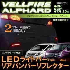 アルファード ヴェルファイア 20系 ライトバー LED リフレクター ASSY 反射板 2個セット