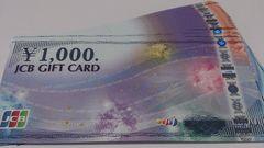 JCBギフト券2万円分☆切手印紙テレカ等支払い可