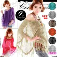 【夢展望】羽織れば旬スタイル♪ざっくり編みポンチョモカ