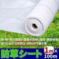 防草シート 1m×100m 雑草防止シート 養生シート
