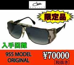 CAZAL 955モデル オリジナル (初期モデル) 限定品・入手困難品