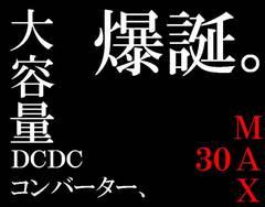 大容量MAX30A!デコデココンバーター/DC24V→DC12V電圧変換器DCDC