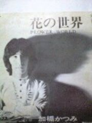花の世界 加橋かつみEPレコード