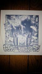 聖闘士星矢 NEXT DIMENSION 冥王神話 ギャラクシー・ライトニング・ファン