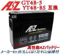 YT4B-BS互換AZバッテリージョグZ2TZR50RTZM50Rアプリオ4JP4LVSA16J