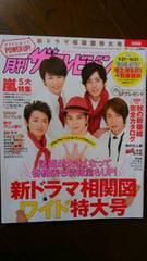 月刊ザテレビジョン 関西 2014.11 No.240 9/27-10/31 嵐5大特集