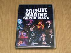 DVD「MARINE SUPER WAVE LIVE DVD 2012」斎賀みつきライブ●