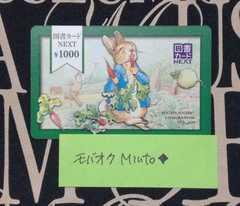 図書カードNEXT1000円分ピーターラビット◆モバペイ歓迎