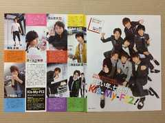 Kis-My-Ft2 キスマイ◆女性自身2015年1月20日号 切り抜き 2P