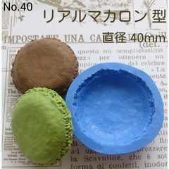 スイーツデコ型◆リアルマカロン◆ブルーミックス・レジン・粘土