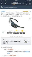 偏光サングラス 変色調光レンズ 超軽量メタ UV400 紫外線カット
