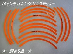 汎用 10インチ ホイール オレンジ リムステッカー 訳有品
