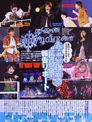 Kis-My-Ft2★2013.11/30-12/6★TVガイド