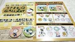 うさまるGALLERYギャラリー北海道札幌限定缶バッジ2種ポテト&牧場チラシ付