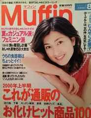 鶴田真由・山瀬まみ・中井美穂【マフィン】2000.8月号