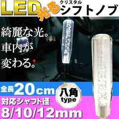 光るクリスタルシフトノブ八角20cm透明 径8/10/12mm対応 as1473