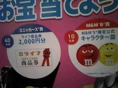 タイアップライフ商品券2000円など当たる!