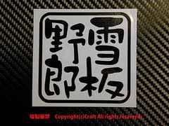 雪板野郎/ステッカー(75黒