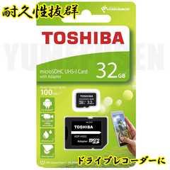 送料無料 超速100MB/s 東芝 microSDHC 32GB Class10 クラス10 新品