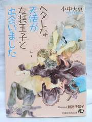 BL小説*小中大豆/ヘタレな天使が女装王子と出会いました
