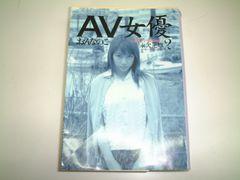 AV女優2 おんなのこ  長沢光雄 文庫