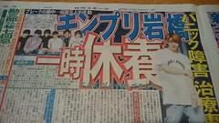 「キンプリ・岩橋玄樹」2018.10.27 日刊スポーツ