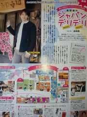長野博★2016年4月号★月刊TVガイド