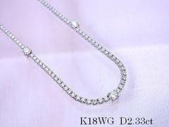 K18WG 2.33ct ダイヤモンド ステーション ネックレス 仕上げ済★dot