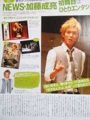 加藤成亮★2008年8/4号★oricon style
