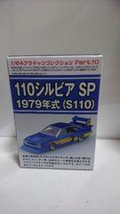 1/64・アオシマ・グラチャン10・110シルビア・SP・限定Ver.