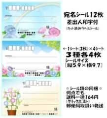 �G★E-79★あさがお*宛名シール…3種12枚♪