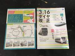 JR西日本チラシ