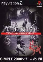 THE 武士道☆シンプル2000シリーズ♪