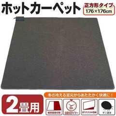 2畳用 電気カーペット 176×176cm ホットカーペット