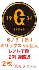 6/3( 日 )オリックス vs 巨人 レフト下段 2列 通路近2枚
