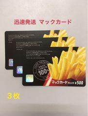 マックカード   ポテト柄   500円券   3枚