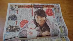 「櫻井翔」嵐  2018.12.22  日刊スポーツ 1枚