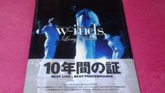 w-inds. 10th Anniversary BEST LIVE TOUR 2011 Long Road