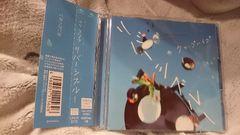 クリープパイプ「リバーシブルー」初回DVD+帯付☆