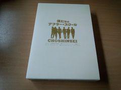 映画DVD「僕たちのアフタースクール」韓国 超新星 大政絢 初回盤