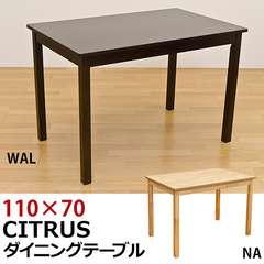 CITRUS ダイニングテーブル 110×70