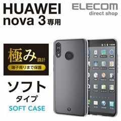 ★ELECOM HUAWEInova3 ソフトケース  クリア