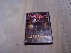 【DVD】LIAR GAME ライアーゲーム 再生