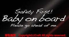 Safety First! Baby on board Please go aheadステッカー(白)
